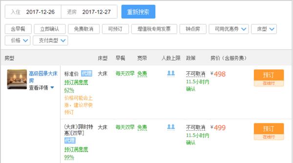 开元酒店集团年末促销 15家度假酒店