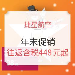 捷星航空 年末促销 全国多地往返东南亚/日本