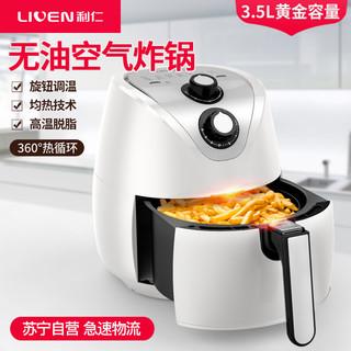 利仁(Liven)空气炸锅KZ-J3400A 3.5L/升 高温脱脂 低温煎炸 无忧无虑健康全家 炸鸡锅薯条机(白色)+凑单品