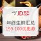 必领神券、必看活动:京东 肉类年终大促 好价汇总 199-100优惠券
