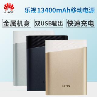 乐视充电宝13400毫安快充原装移动电源手机通用 乐2/3pro双向快充