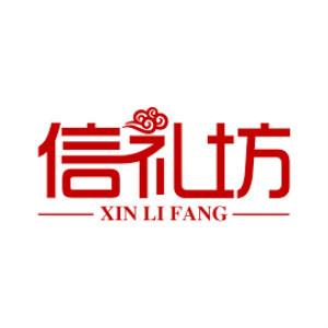 xinlifang/信礼坊