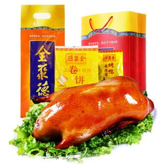 限地区 : 全聚德烤鸭 北京特产 北京烤鸭套装 送鸭饼鸭酱 共1380g