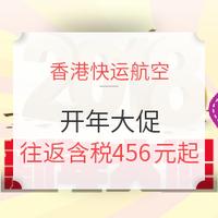 香港快运航空 开年大促 香港往返日本/台湾/东南亚/等