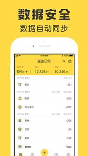 《鲨鱼记账本Pro》iOS软件