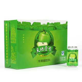 天地壹号 苹果醋饮料330ml*24罐 整箱