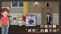 《如果可以回家早一点》iOS中文版游戏