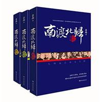 《南渡北归》(全新经典版、套装共3册)
