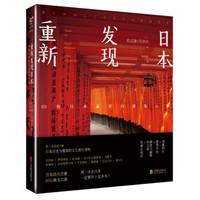 《重新发现日本:60处日本最美古建筑之旅》