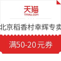 优惠券码:天猫 北京稻香村幸辉专卖店