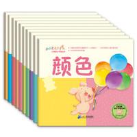 《小猪威比早教绘本》(套装全10册)