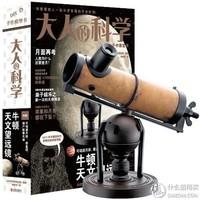 《大人的科学:牛顿天文望远镜》(附日本原装模型套装)
