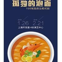 过年七天乐:展览:孤独的泡面-100碗面的治愈时刻  上海站