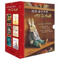 《凯特·迪卡米洛作品典藏》(共6册)