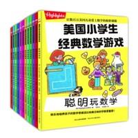 京东PLUS会员:《美国小学生经典数学游戏》(全套共12册)