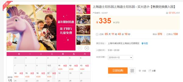 上海迪士尼乐园 成人票1张+儿童票1张
