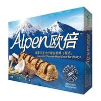 Alpen 欧倍 什锦谷物棒组合 椰香巧克力味+绿茶黑巧克力口味 137.5g*4盒