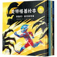 新书预售:《奥特怪兽绘本》(套装全4册)