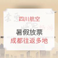 四川航空 暑期放票 成都往返日本/新加坡/洛杉矶/曼谷