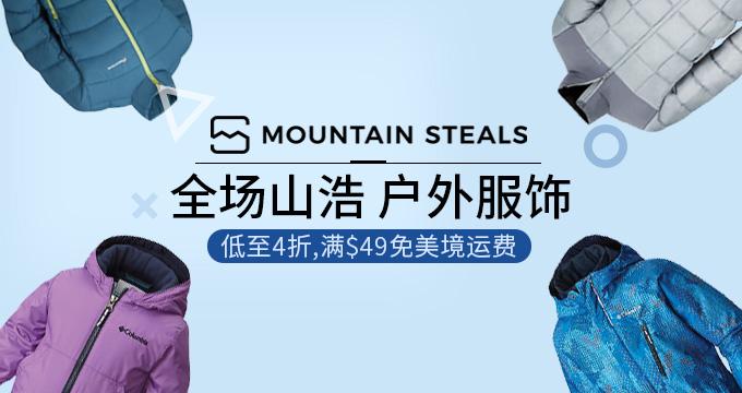 Mountain Steals 全场 MOUNTAIN HARDWEAR 山浩 户外服饰    低至4折,满$49用码美境免运费