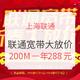 限上海:上海联通宽带 新春大放价活动 200M一年288元