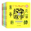 《汉字有故事》(拼音版 全5册) 38元