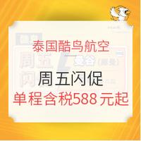 泰国酷鸟航空 周五闪促 西安/天津/南京/沈阳/青岛/大连直飞曼谷