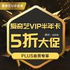 爱奇艺 黄金VIP会员 6个月 54元