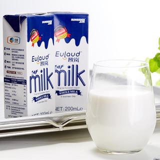 上质欧岚 进口牛奶全脂牛奶200ml*30盒 *2件