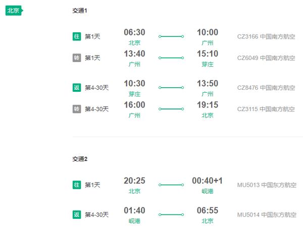 北京-越南胡志明/岘港/芽庄4-30天(机票+3晚酒店)