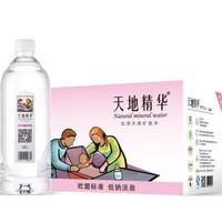 历史低价、京东PLUS会员 : 天地精华 天然饮用矿泉水 适合母婴 1L*12瓶 *2件 +凑单品