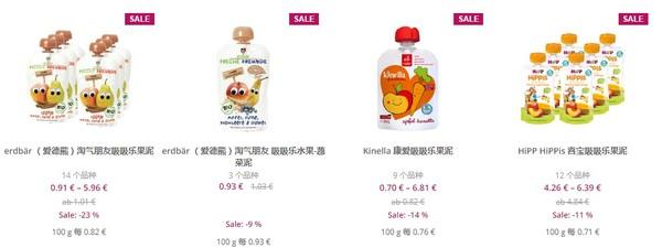 windeln.de 全场母婴个护产品 (含 Aptamil、HiPP、NUK 等品牌)