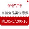 京东 自营全品类优惠券  专享满105-5、200-10元优惠券