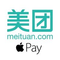 美团闪付 X Apple Pay