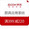 京东 厨具日用家纺 满399减220元优惠券