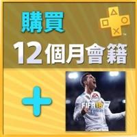 港服PSN会员12个月(赠送FIFA 18)