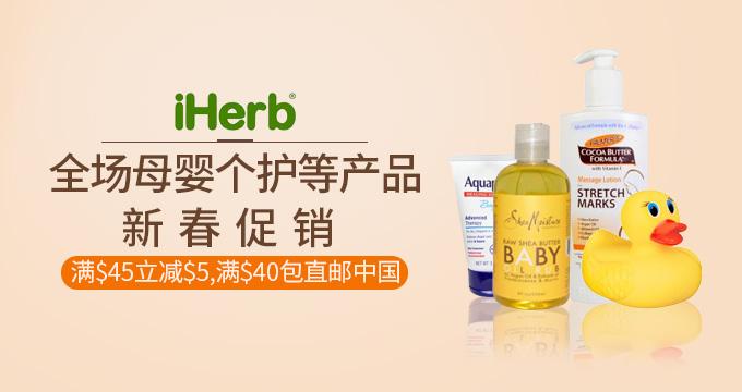 iHerb中国官网 全场母婴个护等产品 新春促销    满$45立减$5,满$40包直邮中国
