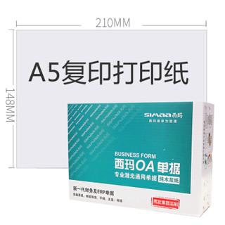 西玛(SIMAA)80克A5复印纸 空白凭证打印纸 电子发票报销单据通用打印纸 210*148.5mm 2000份/箱