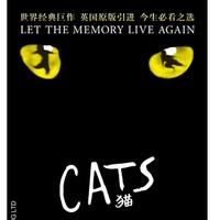 世界经典原版音乐剧《猫》(CATS)  西安站