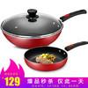爱仕达(ASD) 爱仕达红运当头不粘炒锅煎锅两件套装 煎炒套装 129元