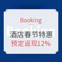 Booking春节期间全球酒店