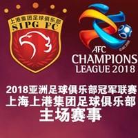 2018亚洲足球俱乐部冠军联赛/附加赛  上海站