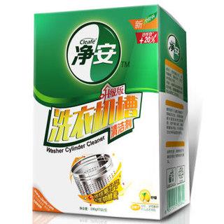 净安(Cleafe)洗衣机槽清洁剂柠檬香300g/盒滚筒波轮洗衣机清洗剂(新老包装随机发货) *2件