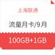 上海联通 流量月卡 100GB本地流量+1GB全国流量 9元