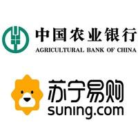 苏宁易购 X 农业银行信用卡