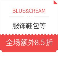BLUE&CREAM 男女款服饰鞋包等全场商品(含3.1 Phillip Lim、GOLDEN GOOSE等)