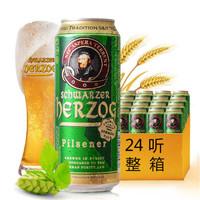 德国进口 歌德(schwarzer herzog )黄啤酒 500ml*24听 *2件