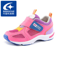 moonstar儿童机能鞋镂空运动鞋 四色选
