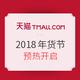 天猫 2018年货节