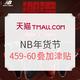 天猫 New Balance旗舰店 年货节